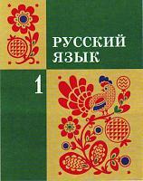 Нажмите на изображение для увеличения.  Название:Русский язык.jpeg Просмотров:4 Размер:101.3 Кб ID:41861