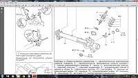 Нажмите на изображение для увеличения.  Название:Рулевой механизм.jpg Просмотров:23 Размер:312.3 Кб ID:44105